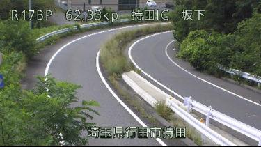国道17号 持田インターチェンジ 下のライブカメラ|埼玉県行田市
