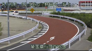 国道17号 持田インターチェンジ 上のライブカメラ|埼玉県行田市