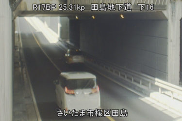 国道17号 田島地下道 下16のライブカメラ|埼玉県さいたま市