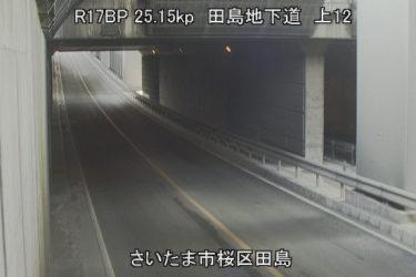 国道17号 田島地下道 上12のライブカメラ|埼玉県さいたま市