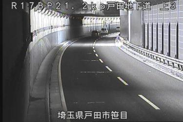 国道17号 戸田地下道 上3のライブカメラ|埼玉県戸田市