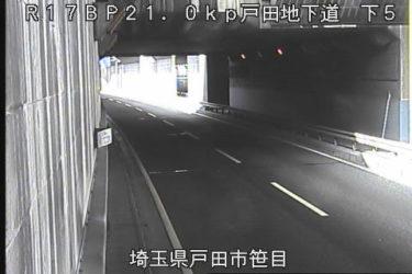 国道17号 戸田地下道 下5のライブカメラ|埼玉県戸田市