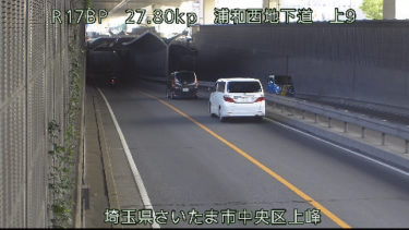 国道17号 浦和西地下道 上9のライブカメラ|埼玉県さいたま市