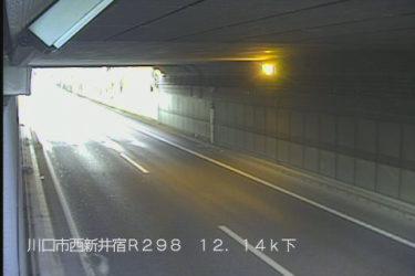 国道298号 川口ジャンクション地下道 下りのライブカメラ|埼玉県川口市