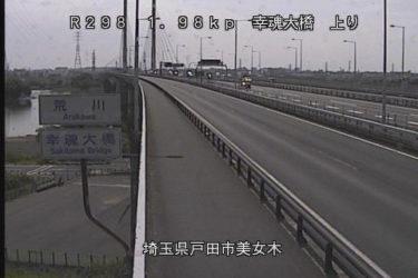 国道298号 幸魂大橋 上りのライブカメラ|埼玉県戸田市