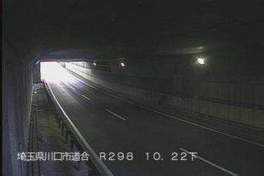 国道298号 神根地下道 下りのライブカメラ|埼玉県川口市