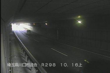 国道298号 神根地下道 上りのライブカメラ|埼玉県川口市