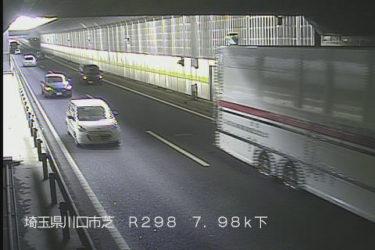 国道298号 芝地下道 下りのライブカメラ|埼玉県川口市