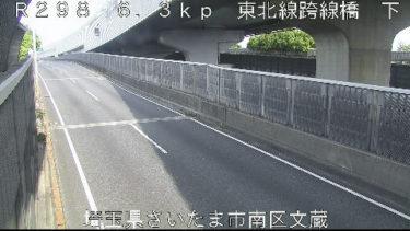 国道298号 東北線跨線橋  下りのライブカメラ|埼玉県さいたま市