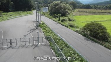 国道347号 門沢のライブカメラ 宮城県加美町