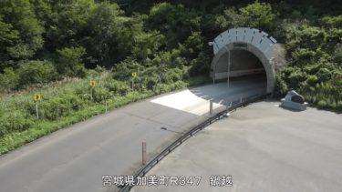 国道347号 鍋越峠のライブカメラ|山形県尾花沢市