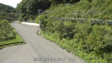 国道347号 外川のライブカメラ|宮城県加美町