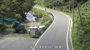 国道347号 柳瀞1のライブカメラ|宮城県加美町