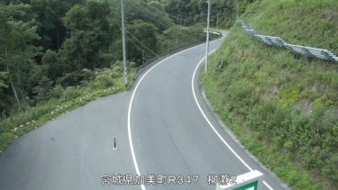 国道347号 柳瀞2のライブカメラ|宮城県加美町