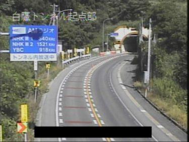 国道348号 白鷹トンネル起点部のライブカメラ|山形県白鷹町