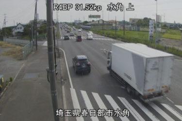 国道4号 水角 上のライブカメラ|埼玉県春日部市