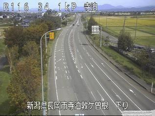 国道116号 長岡市寺泊のライブカメラ|新潟県長岡市