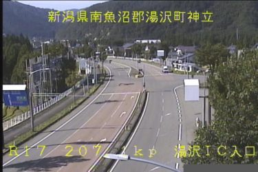 国道17号 湯沢町湯沢インターチェンジ入口のライブカメラ|新潟県湯沢町