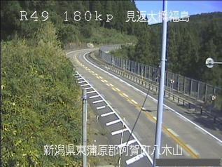 国道49号 阿賀町見返大橋のライブカメラ|新潟県阿賀町