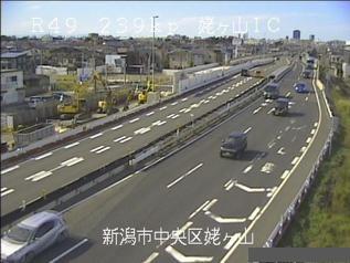 国道49号 新潟市中央区姥ヶ山インターチェンジのライブカメラ|新潟県新潟市