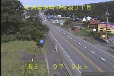 国道8号 柏崎市鯨波のライブカメラ|新潟県柏崎市