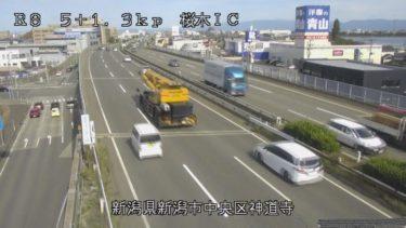 国道8号 新潟市中央区桜木インターチェンジのライブカメラ|新潟県新潟市