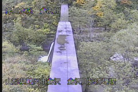 赤川 倉沢川砂防堰堤のライブカメラ|山形県鶴岡市