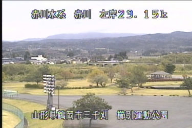 赤川 三千刈のライブカメラ|山形県鶴岡市