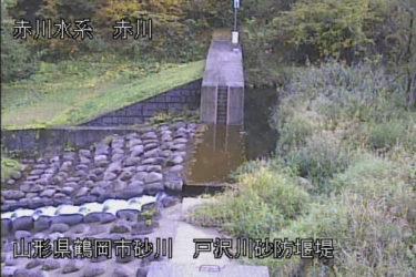 赤川 戸沢川砂防堰堤のライブカメラ|山形県鶴岡市
