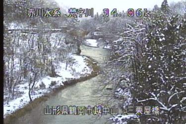 梵字川 三栗屋橋のライブカメラ|山形県鶴岡市