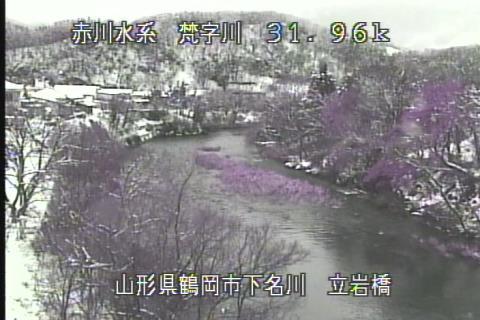 梵字川 立岩橋のライブカメラ|山形県鶴岡市