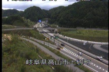 中部縦貫自動車道 高山インターチェンジのライブカメラ|岐阜県高山市