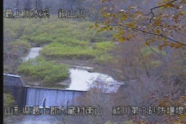 銅山川 祓川第3ダムのライブカメラ|山形県大蔵村