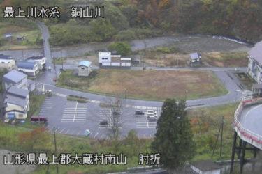 銅山川 肘折のライブカメラ|山形県大蔵村