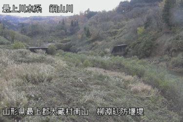 銅山川 湯ノ台のライブカメラ|山形県大蔵村
