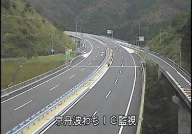 京都縦貫自動車道 京丹波わちインターチェンジのライブカメラ|京都府綾部市