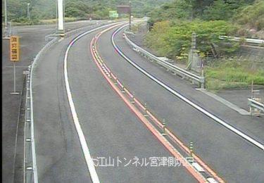 京都縦貫自動車道 大江山トンネル宮津側のライブカメラ|京都府宮津市