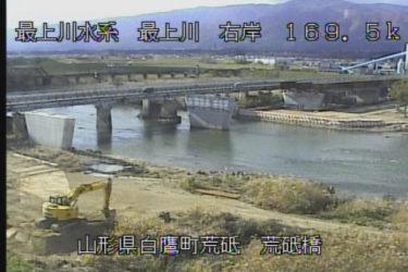 最上川 荒砥のライブカメラ|山形県白鷹町