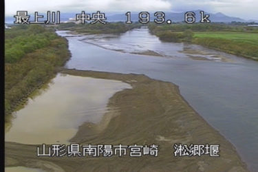 最上川 松郷堰のライブカメラ|山形県南陽市