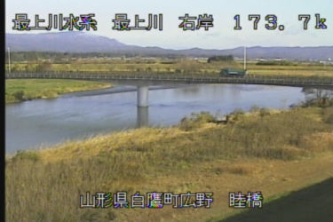 最上川 睦橋のライブカメラ|山形県白鷹町