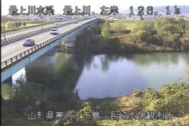 最上川 長崎水位観測所のライブカメラ|山形県寒河江市