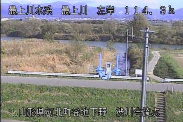 最上川 渋川排水機場のライブカメラ|山形県河北町