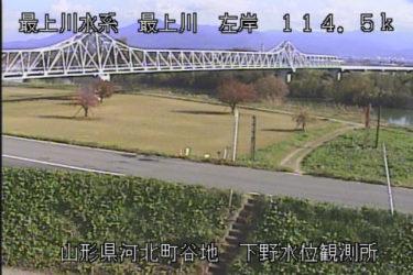 最上川 下野水位観測所のライブカメラ|山形県河北町