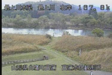 最上川 菖蒲のライブカメラ|山形県白鷹町