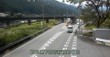 国道41号 中呂のライブカメラ|岐阜県下呂市