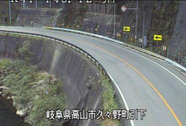 国道41号 引下のライブカメラ|岐阜県高山市