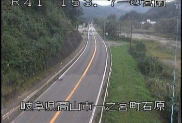 国道41号 一の宮(南)のライブカメラ|岐阜県高山市