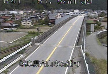 国道41号 石浦(北)のライブカメラ|岐阜県高山市