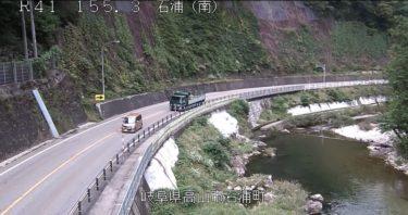 国道41号 石浦(南)のライブカメラ|岐阜県高山市