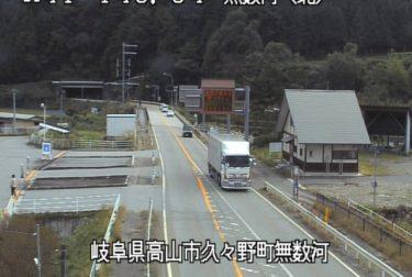 国道41号 無数河(北)のライブカメラ|岐阜県高山市